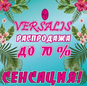 222222 300x296 - СЕНСАЦИЯ! Распродажа до 70%