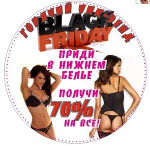 70 friday 300x291 - Black Friday! Скидка 70%!