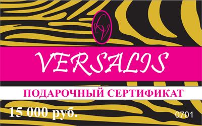 cert15000 - Подарочные сертификаты