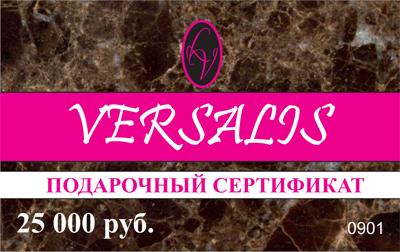 cert25000 - Подарочные сертификаты