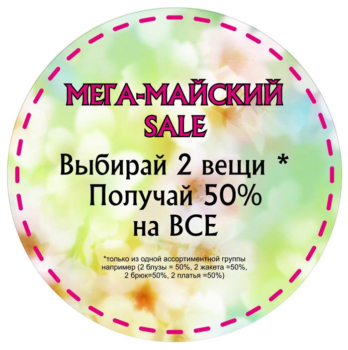 majskij sejl 2 - Мега-Майский SALE