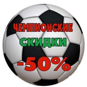 myach krug 300x300 - Чемпионские скидки -50%