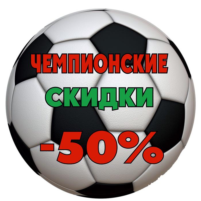 Чемпионские скидки -50%