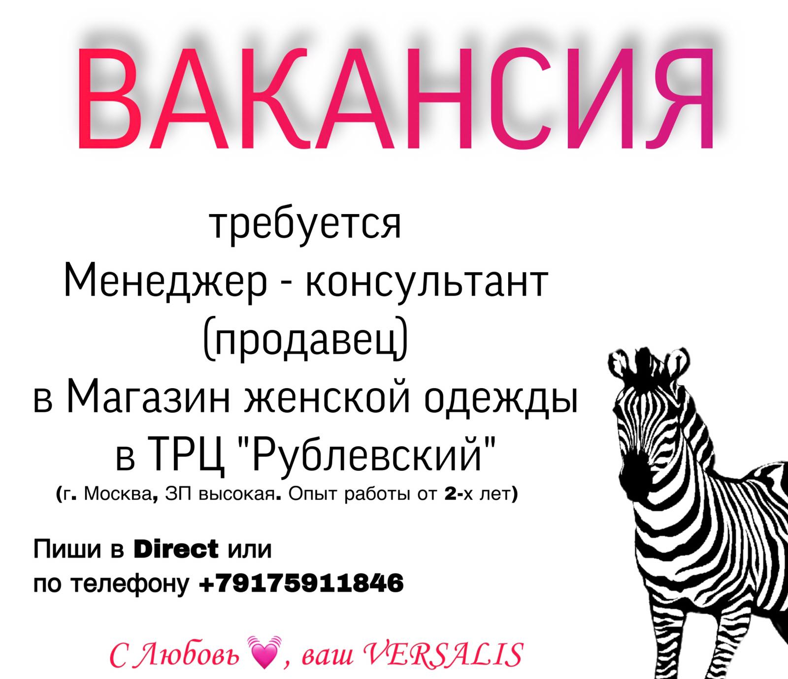 whatsapp image 2020 08 15 at 20.33.27 - Вакансия менеджера-консультанта
